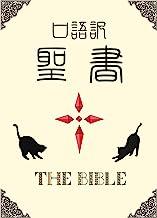 表紙: 口語訳聖書 【旧約・新約】 | 日本聖書協会