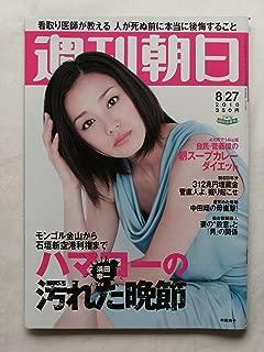 週刊朝日 2010年08月27日号