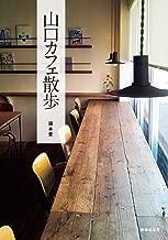 yamaguchi cafe sanpo (Japanese Edition)