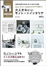 表紙: Seria ダイソー 3COINSのプチプラ雑貨で! 大人かわいいモノトーンインテリア (学研ムック) | ゲットナビ編集部