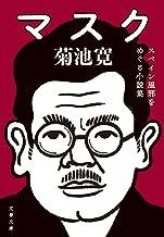 表紙: マスク スペイン風邪をめぐる小説集 (文春文庫) | 菊池 寛