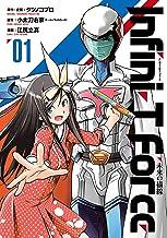 Infini-T Force 未来の描線(1) (ヒーローズコミックス)