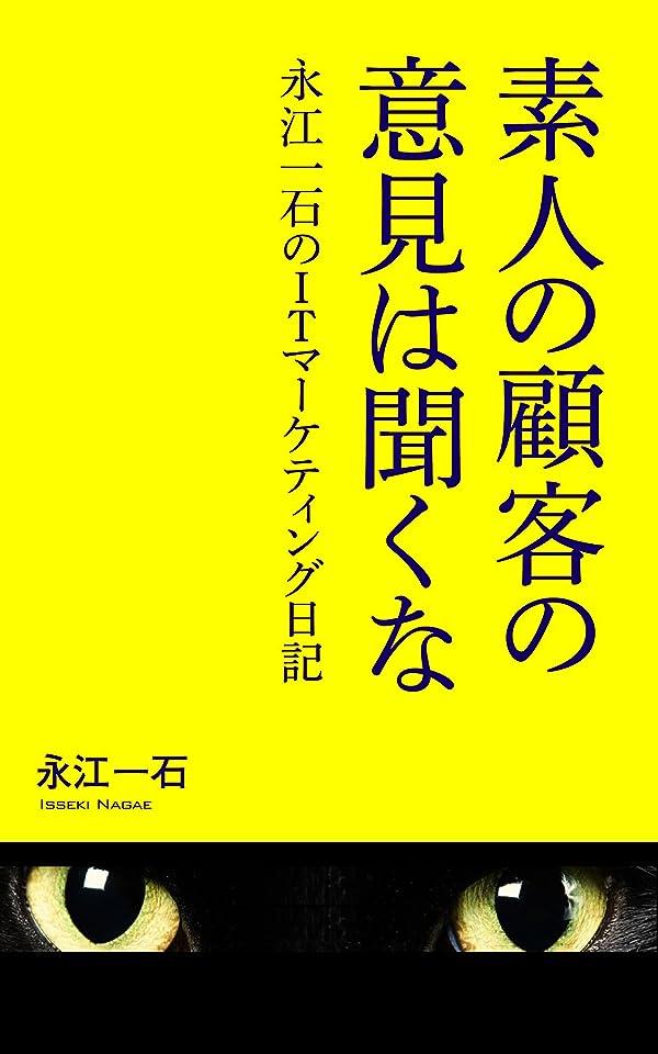キャプテンブライデュアル階層素人の顧客の意見は聞くな: 永江一石のITマーケティング日記2012