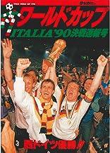 サッカーダイジェスト イタリア'90 ワールドカップ決戦速報号 サッカーダイジェスト ワールドカップ決戦速報号