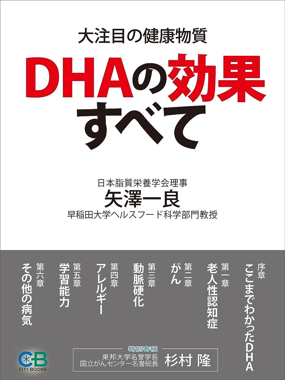 足音指定する気づくDHAの効果すべて