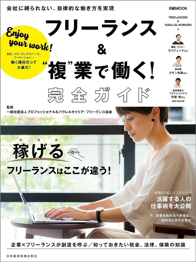 """授業料克服する製品フリーランス&""""複""""業で働く!完全ガイド"""
