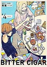 ビター・シガー【分冊版】 4話 (equal)