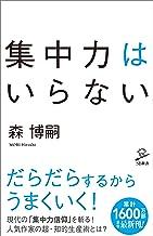 表紙: 集中力はいらない (SB新書) | 森 博嗣