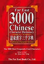 Best online chinese dictionary radical Reviews