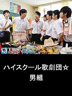 ハイスクール歌劇団☆男組【TBSオンデマンド】