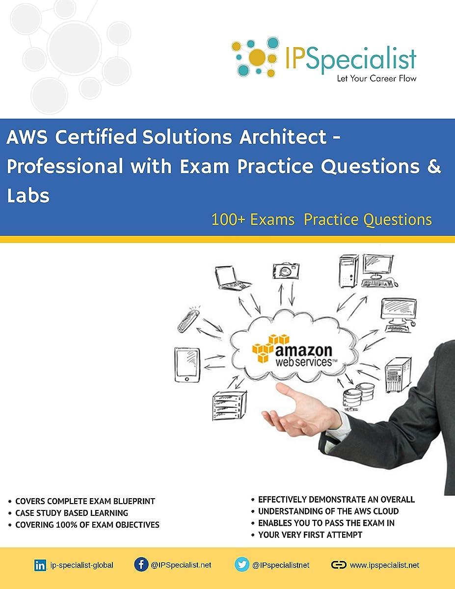 飾り羽スチール見通しAWS Certified Solutions Architect - Professional Complete Study Guide: 100+ Exam Practice Questions (English Edition)