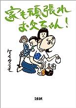 表紙: 家も頑張れお父ちゃん! (文春e-book)   ケイタイモ