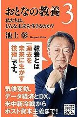 おとなの教養3 私たちは、どんな未来を生きるのか? (NHK出版新書) Kindle版