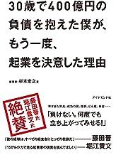 表紙: 30歳で400億円の負債を抱えた僕が、もう一度、起業を決意した理由   杉本 宏之