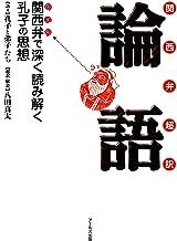 表紙: 関西弁超訳 論語 | 八田真太