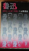 魯迅 (1974年) (三一新書)