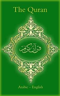The Quran: Arabic - English