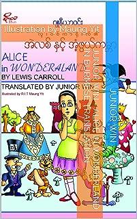 Junior Win - Alice in Wonderland in Burmese translation: Illustration by Maung Yit