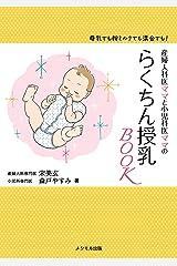 産婦人科医ママと小児科医ママの らくちん授乳BOOK Kindle版