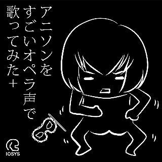 ヒャダインのカカカタ☆カタオモイ-C
