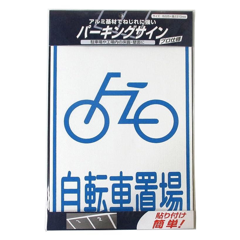 数字一緒の中でニッペ パーキングサイン 標識 自転車置き場