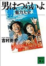 表紙: 男はつらいよ魅力大全 (講談社文庫) | 吉村英夫