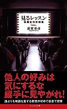 表紙: 見るレッスン~映画史特別講義~ (光文社新書) | 蓮實 重彦