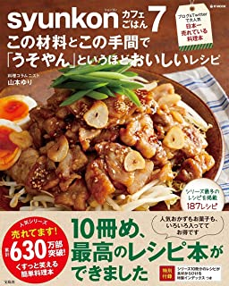 syunkonカフェごはん 7 この材料とこの手間で「うそやん」というほどおいしいレシピ (e-MOOK)...