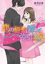 表紙: 恋の相手は強引上司 (ベリーズ文庫) | 望月沙菜