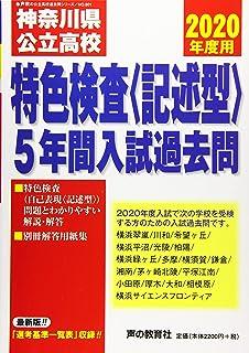 801神奈川県公立高校特色検査<記述型>入試過去問 2020年度用 5年間 (声教の公立高校過去問シリーズ)