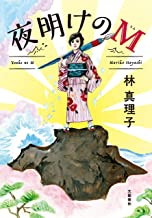 夜明けのM (文春e-book)