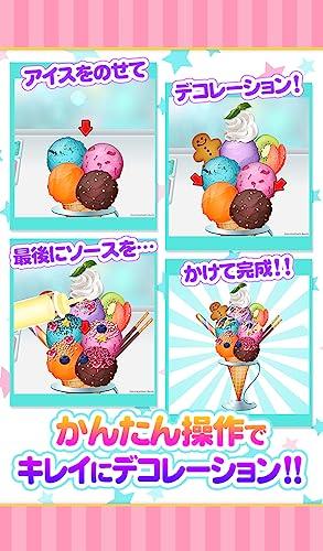 『アイスクリーム屋さんごっこ-お仕事体験知育アプリ』の3枚目の画像