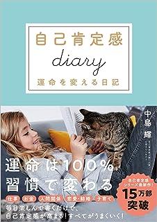 自己肯定感diary 運命を変える日記
