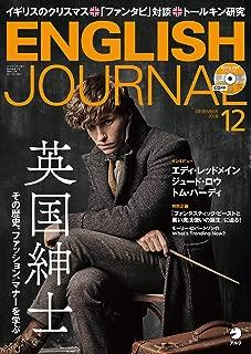 [音声DL付]ENGLISH JOURNAL (イングリッシュジャーナル) 2018年12月号 〜英語学習・英語リスニングのための月刊誌 [雑誌]...