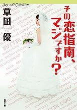 表紙: Say-Ai Collection その恋指南、マジですか? (双葉文庫) | 草凪優