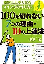 表紙: 100を切れない7つの理由・10の上達法   阿河徹
