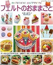 フェルトのおままごと (レディブティックシリーズno.4677)