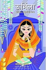 Sita's Sister (Marathi) (Marathi Edition) Kindle Edition
