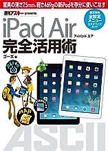 表紙: IPad Air アイパッド エア 完全活用術 (アスキー書籍) | ゴーズ