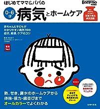 表紙: はじめてママ&パパの0~6才病気とホームケア 主婦の友実用No.1シリーズ   渋谷 紀子