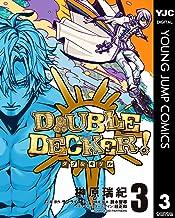 表紙: DOUBLE DECKER! ダグ&キリル 3 (ヤングジャンプコミックスDIGITAL) | 榊原瑞紀