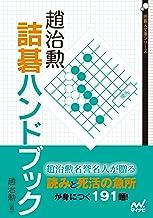 表紙: 趙治勲詰碁ハンドブック (囲碁人文庫シリーズ) | 趙 治勲