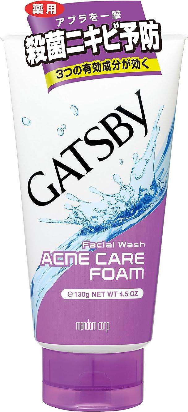 栄養署名なくなるGATSBY (ギャツビー) 薬用フェイシャルウォッシュ トリプルケアアクネフォーム (医薬部外品) 130g