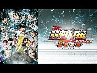 舞台『弱虫ペダル』新インターハイ篇~制・限・解・除(リミットブレイカー)~(dアニメストア)