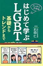 表紙: はじめて学ぶLGBT 基礎からトレンドまで | 石田仁