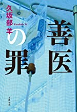 表紙: 善医の罪 (文春e-book) | 久坂部 羊
