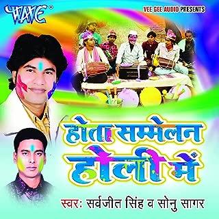 Kare Pichkari Tohar Miss Ae Balam