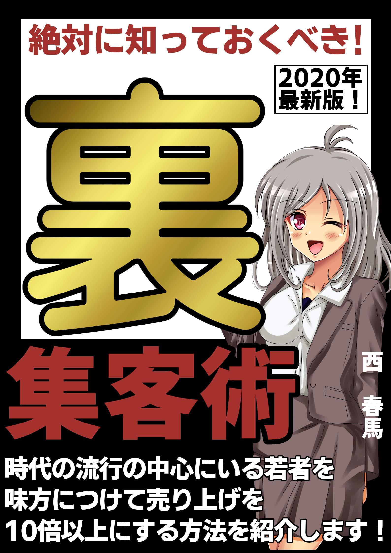 Shukyakuzyutsu (Japanese Edition)