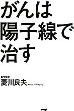 表紙: がんは陽子線で治す | 菱川 良夫