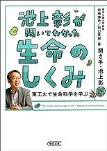 表紙: 池上彰が聞いてわかった生命のしくみ 東工大で生命科学を学ぶ (朝日文庫)   岩崎 博史